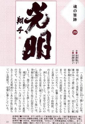 翔子2.jpg