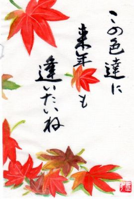 momiji3.jpg