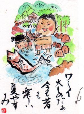 natuyasumi.jpg