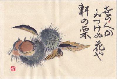 栗の実1.jpg